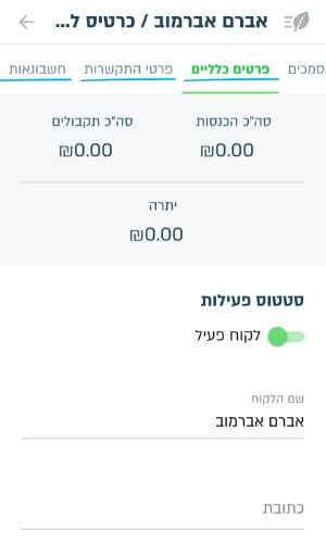 הוספת פרטים בכרטיס הלקוח