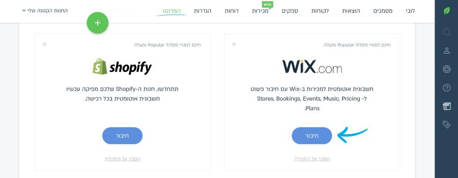 כפתור החיבור לwix בעמוד המרקט