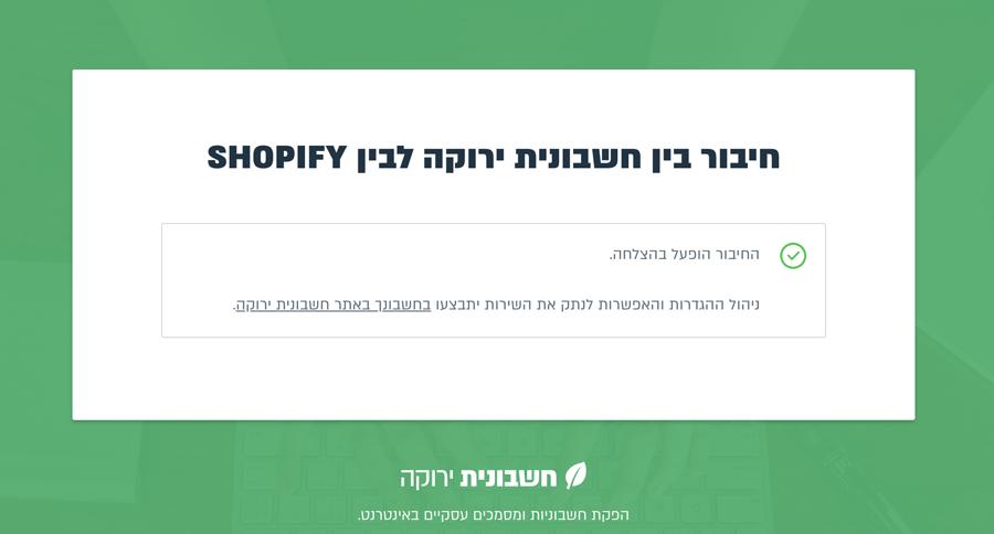 החיבור ל shopify הופעל בהצלחה