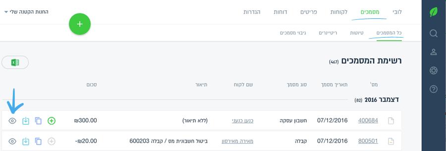 איתור המסמך בעמוד מסמכים וכפתור הכניסה למסמך