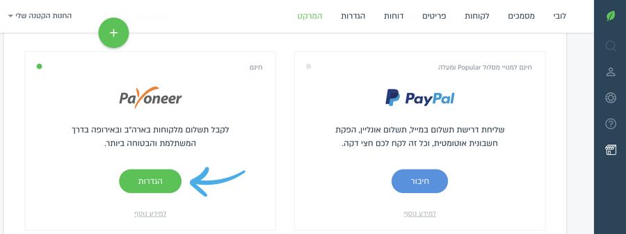 כפתור ההגדרות של payoneer