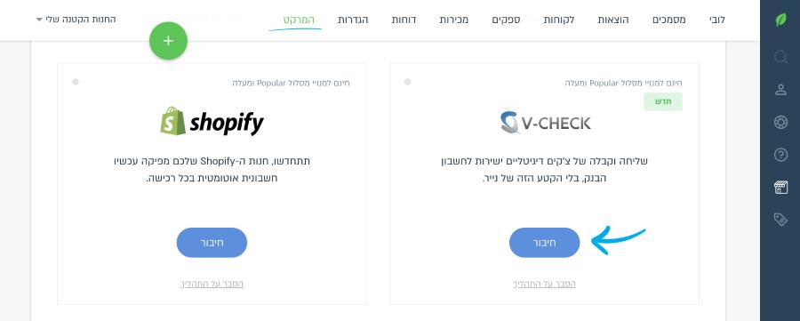 כפתור החיבור ל-V-CHECK בעמוד המרקט
