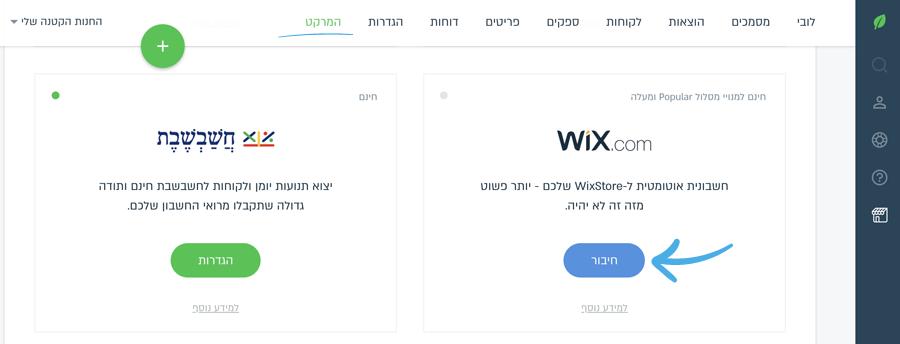 כפתור החיבור ל wix בעמוד המרקט