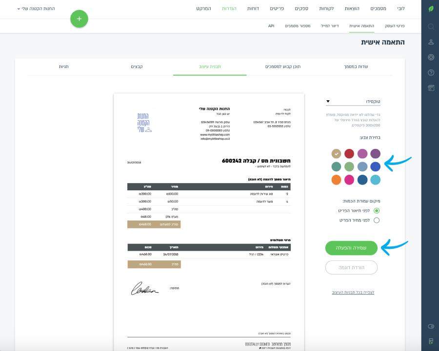 פלטת הצבעים בבחירת תבנית העיצוב  בעמוד הגדרות > התאמה אישית > תבנית עיצוב