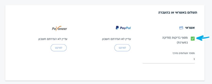 סימון האפשרות ללקוח לשלם את החשבונית בכרטיס אשראי