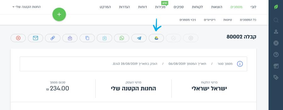 כפתור העלאת מסמך לגוגל דרייב בתוך עמוד המסמך