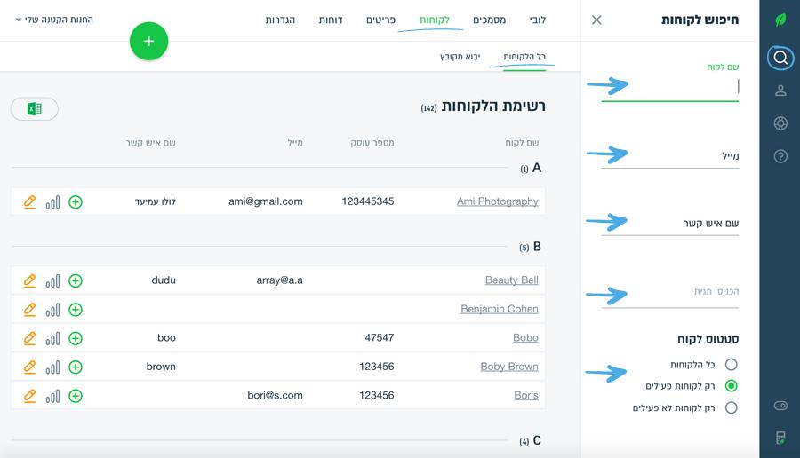 עמוד הלקוחות והזנת נתוני חיפוש בחלונית החיפוש