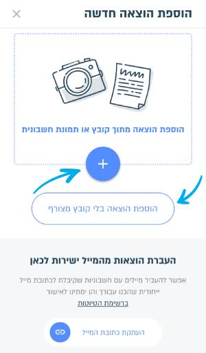 כפתור העלאת קובץ הוצאה באפליקציה