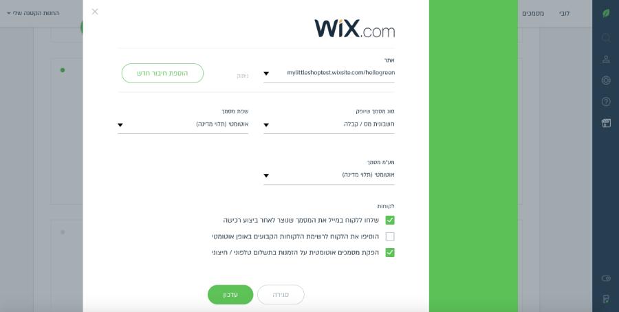 הגדרות חיבור ל wix