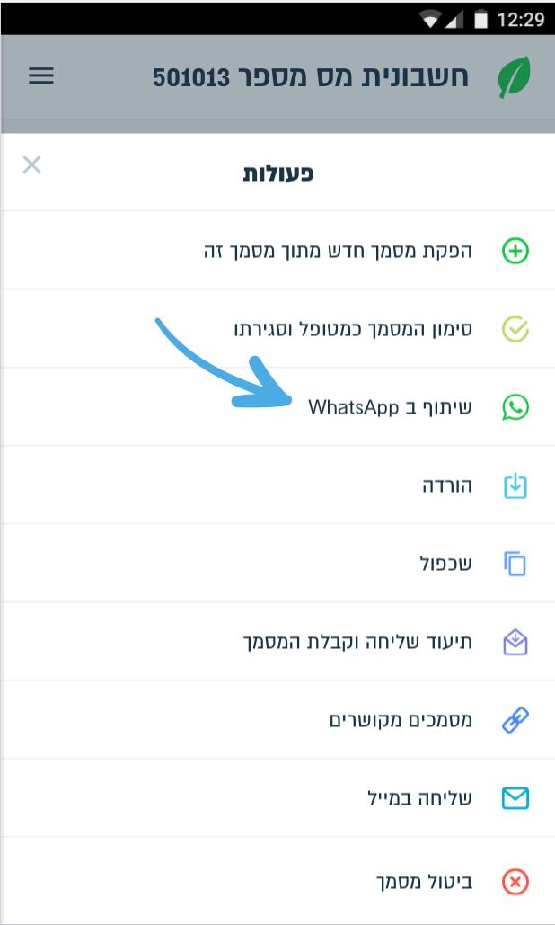 בחירה באפשרות שיתוף בוואטסאפ בתוך עמוד מסמך בנייד