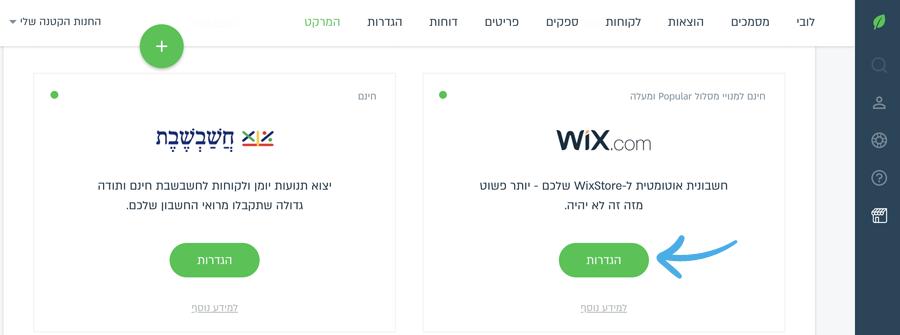 כפתור ההגדרות בחיבור ל wix בעמוד המרקט