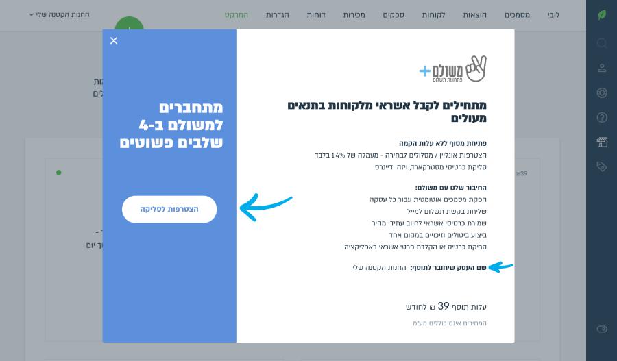 הכפתור ׳לסליקה עם משולם׳ להצטרפות לסליקה במשולם