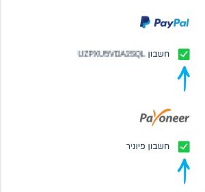 הפעלת אפשרות תשלום בפייפאל ובפיוניר