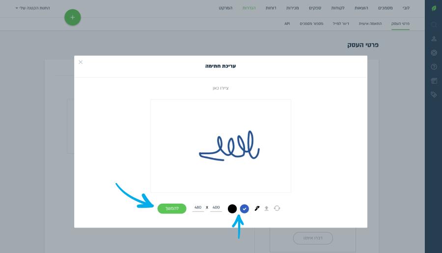 חלונית עריכת חתימה של העסק - ציור החתימה, בחירת צבע ולחיצה על כפתור ההמשך