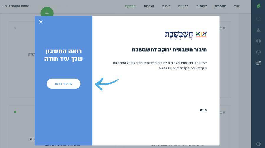 הכפתור ׳לחיבור חינם׳ שמוביל להגדרות של חשבשבת