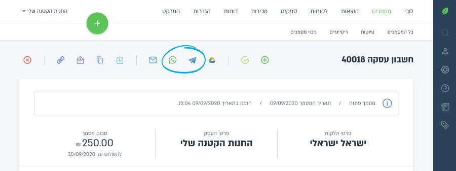 כפתורי השיתוף בווטסאפ ובטלגרם בתוך עמוד המסמך