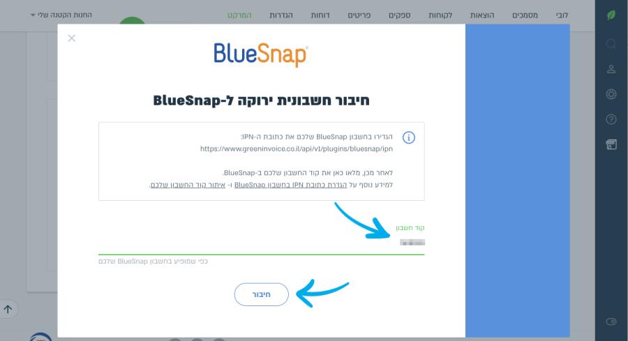 הזנת קוד החשבון של bluesnap לצורך חיבור