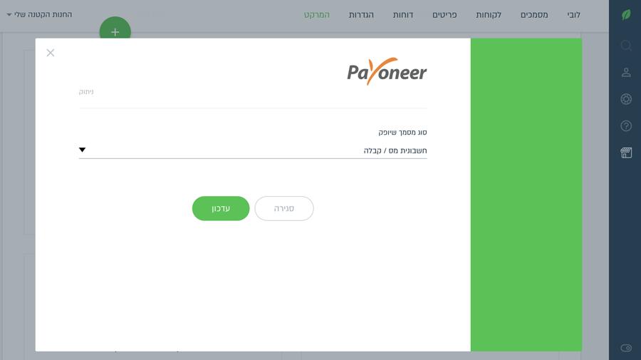 הגדרת סוג המסמך האוטומטי שיופק לאחר רכישה ב payoneer