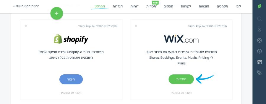 כפתור ההגדרות של תוסף הwix בעמוד המרקט