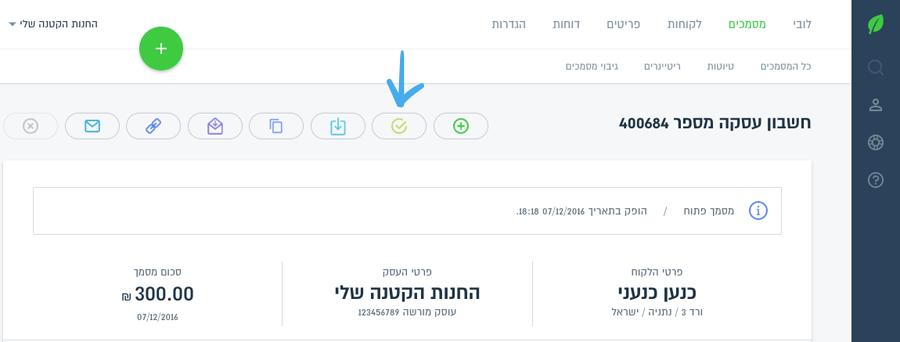 כפתור סימון המסמך כסגור לאחר הכניסה למסמך