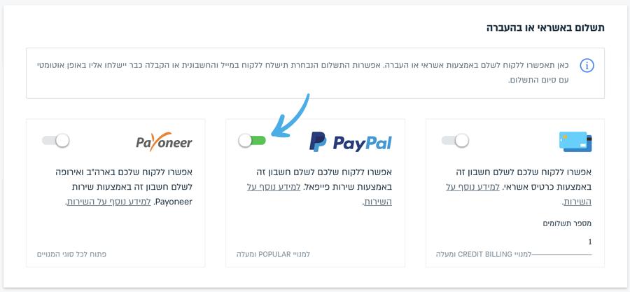 סימון אופציית פייפאל בחשבונית עבור גביית תשלום מהלקוח