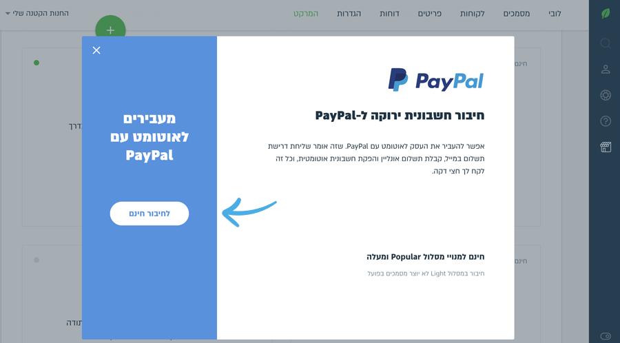 כפתור לחיבור חינם של paypal