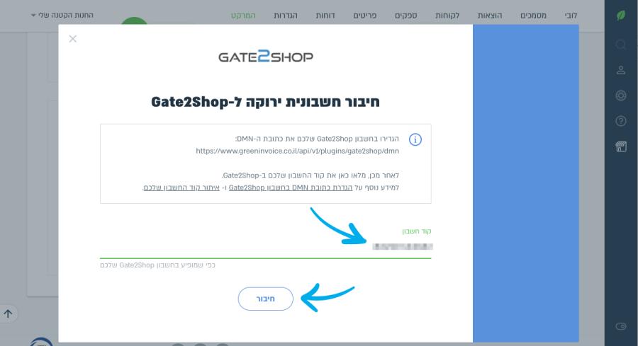 הזנת קוד החשבון ב gate2shop בהגדרות החיבור