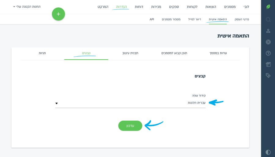 בחירת קידוד שפה עברית חלונות בעמוד הגדרות > התאמה אישית > קבצים