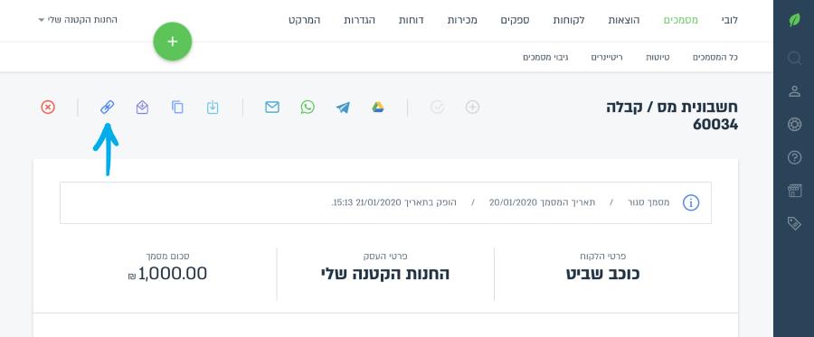 כפתור הקישור במסמך שהופק, דרכו ניתן לראות את המסמכים המקושרים למסמך זה
