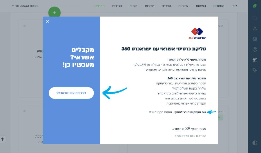 הכפתור ׳לסליקה עם ישראכרט׳ להצטרפות לסליקה בישראכרט