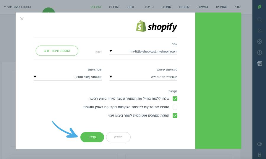 הגדרות החיבור ל shopify וכפתור לחיבור חנויות נוספות
