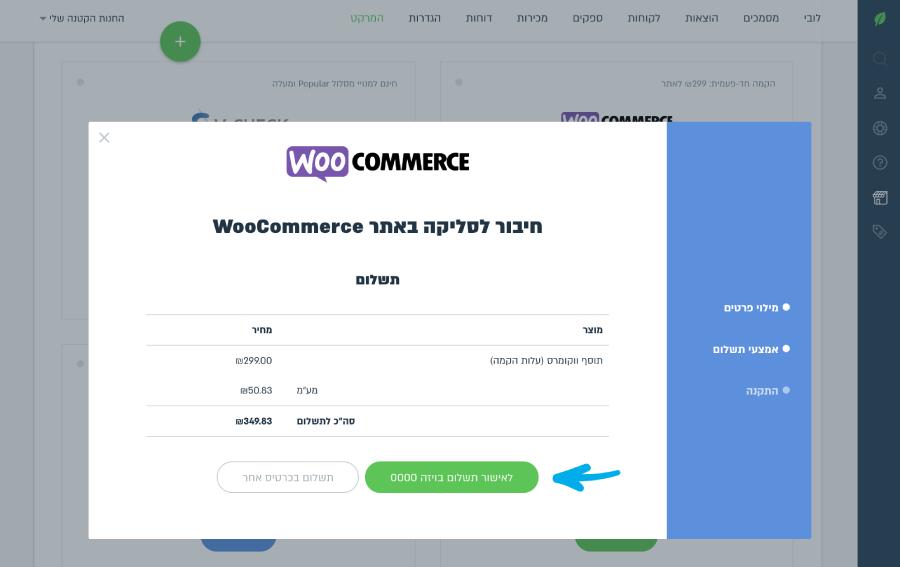אישור תשלום עבור התוסף של woocommerce