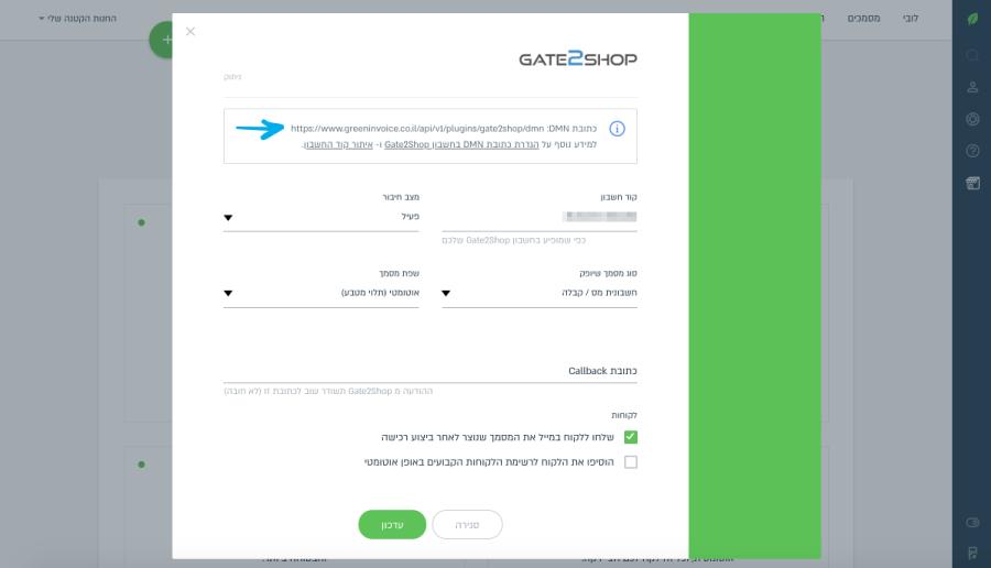 כתובת ה- dmn המופיעה בחלונית ההגדרות של gate2shop בעמוד המרקט