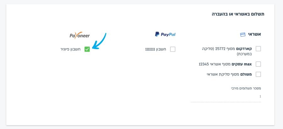 סימון האפשרות לתשלום ב payoneer במילוי החשבונית
