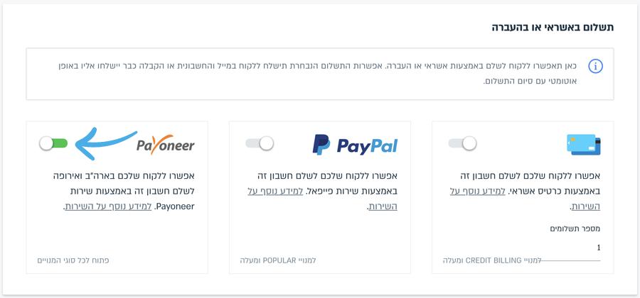 בחירת האפשרות לתשלום ב payoneer במילוי החשבונית