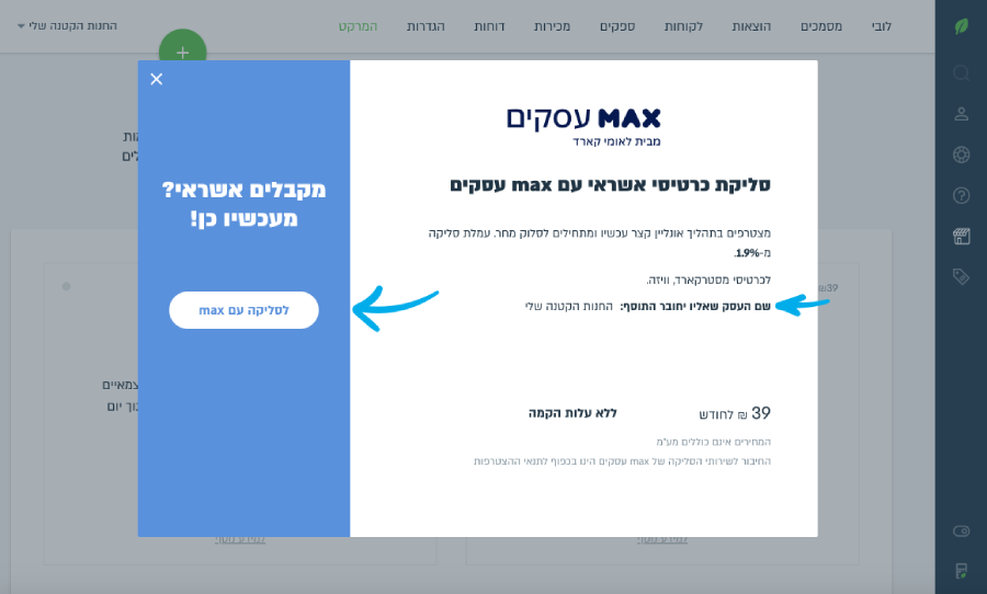 הכפתור ׳לסליקה עם max׳ להצטרפות לסליקה במקס עסקים