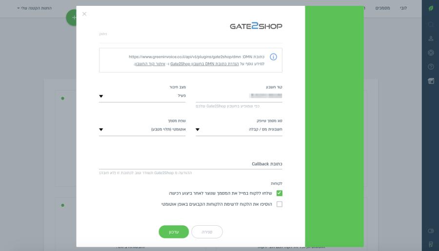 עמוד ההגדרות של gate2shop