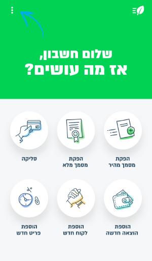 כפתור ההגדרות בעמודים הראשיים של תפריטי האפליקציה