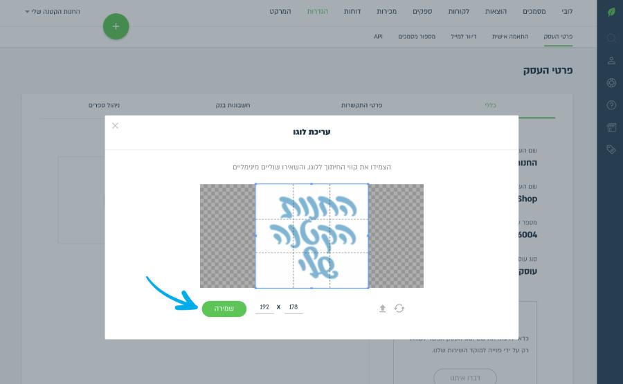 סידור הלוגו בחלונית העריכה ולחיצה על כפתור השמירה