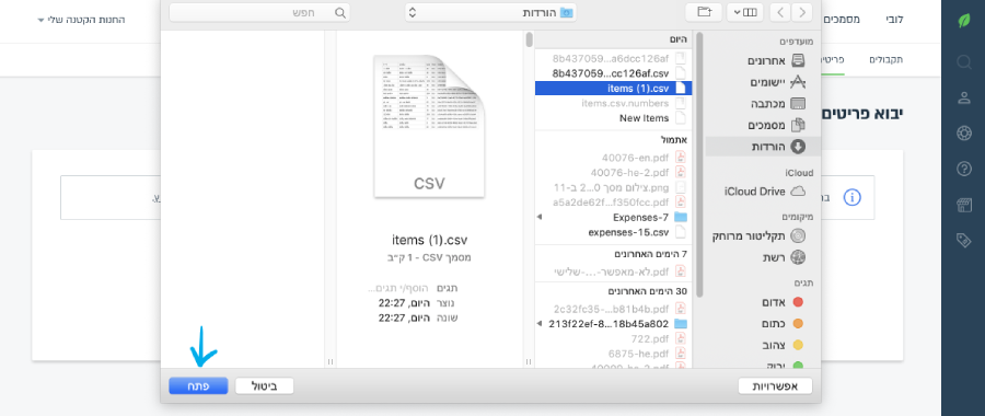 חלונית איתור קובץ הפריטים הרצוי במחשב שלכם