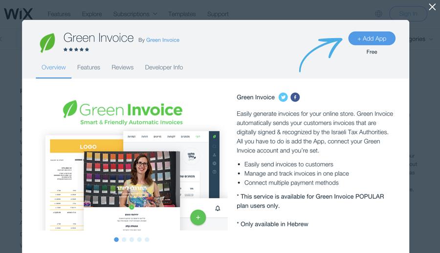 כפתור add app באפליקציה של חשבוניות ירוקה ב wix