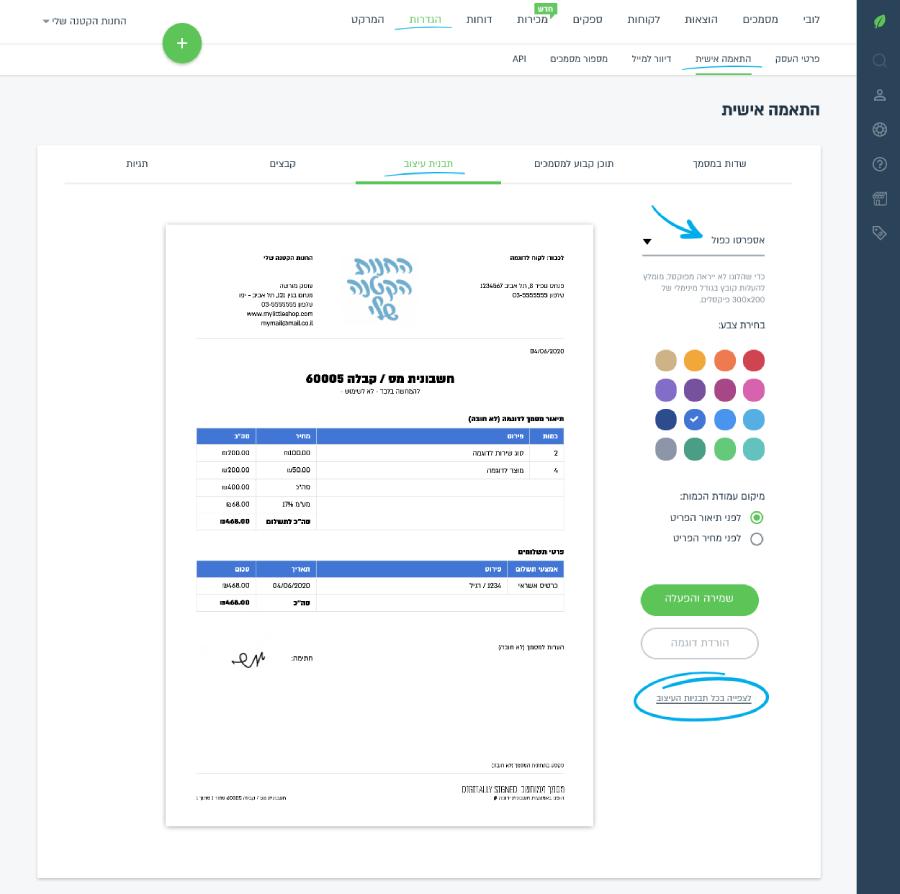 בחירת תבנית העיצוב בעמוד הגדרות > התאמה אישית > תבנית עיצוב