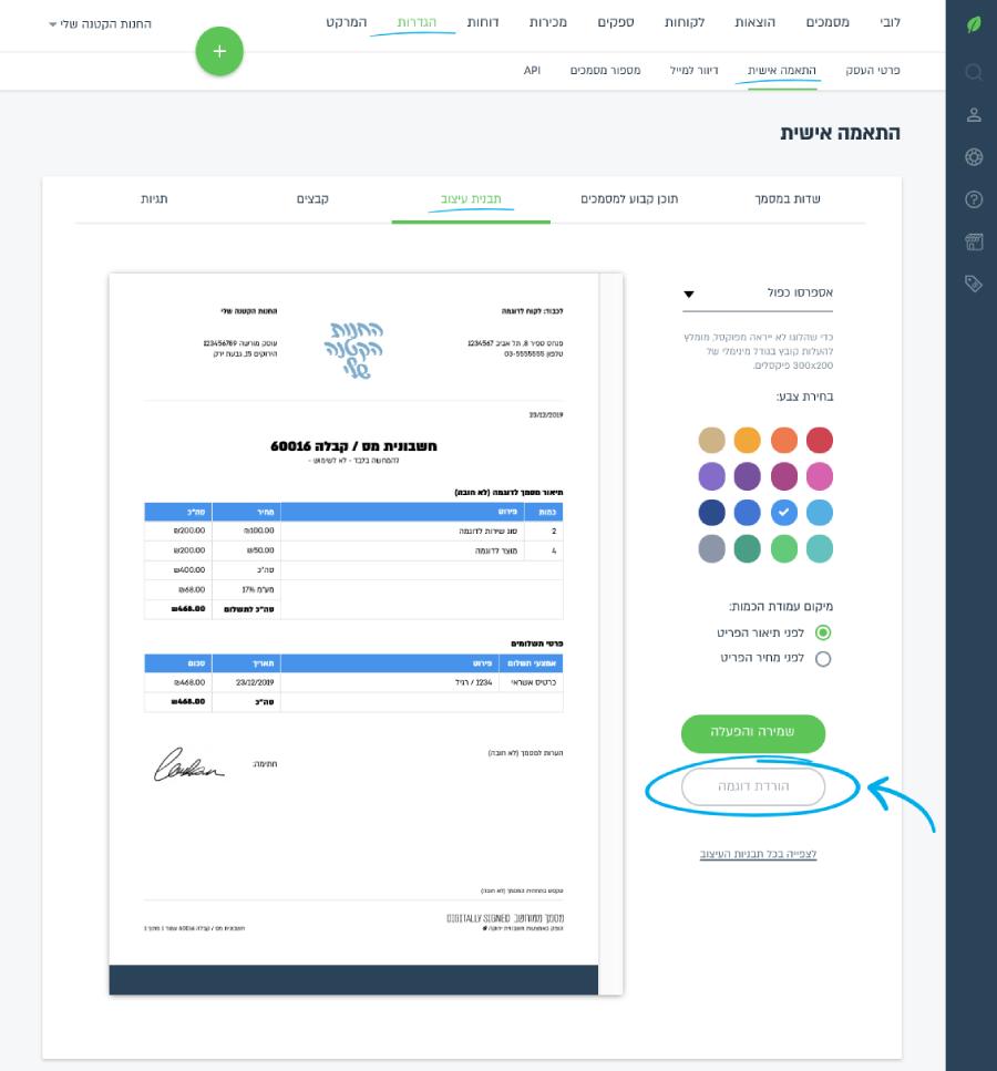 הורדת מסמך דוגמה מעמוד הגדרות > התאמה אישית > תבנית עיצוב