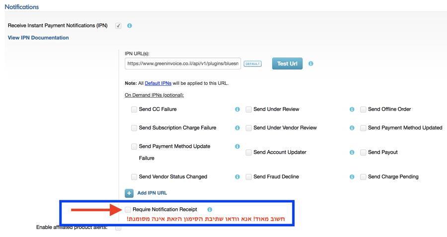 require notification receipt לא לסמן את התיבה