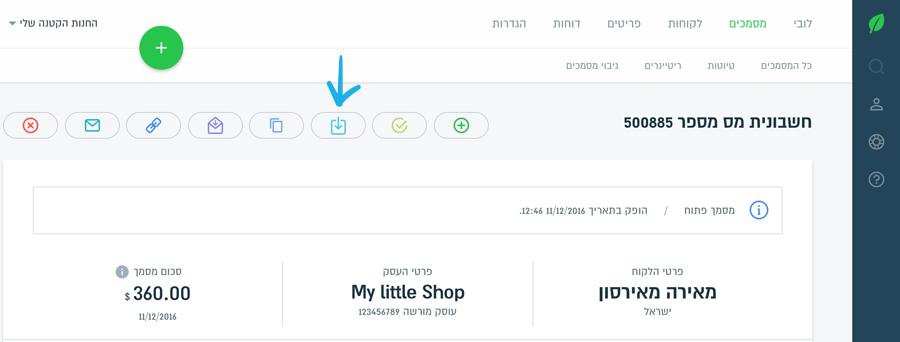 כפתור הורדת העתק מתוך המסמך במערכת