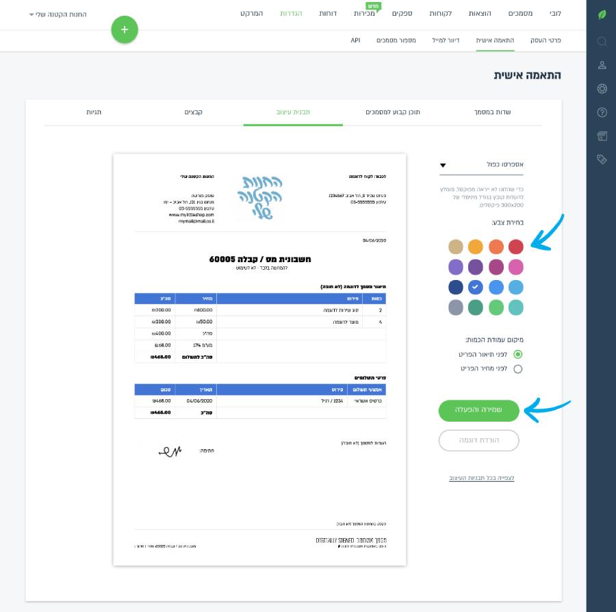 פלטת הצבעים ושמירת תבנית עיצוב בעמוד הגדרות > התאמה אישית > תבנית עיצוב