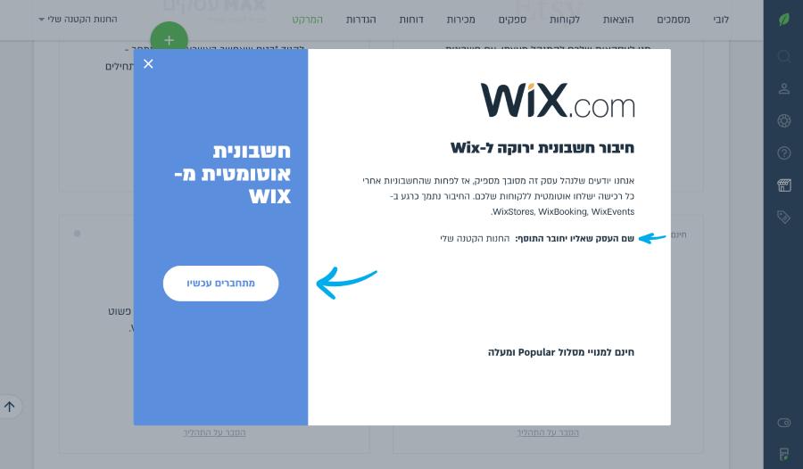 כפתור מתחברים עכשיו בהגדרת החיבור לwix