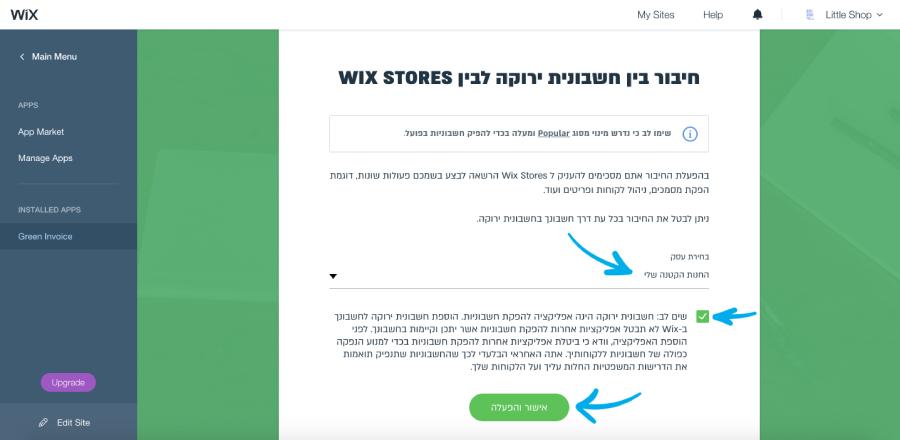 אישור הפעלת האפליקציה של חשבונית ירוקה ב wix