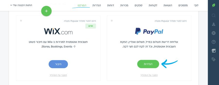 כפתור ההגדרות של paypal בעמוד המרקט