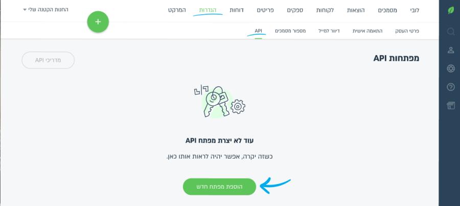 כפתור הוספת מפתח חדש בעמוד הגדרות > api